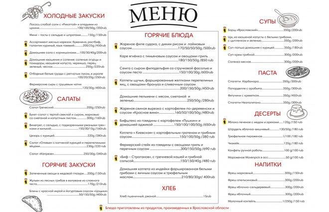 пятно носу ресторан серов иваново официальный сайт меню фото металлические коронки напылением