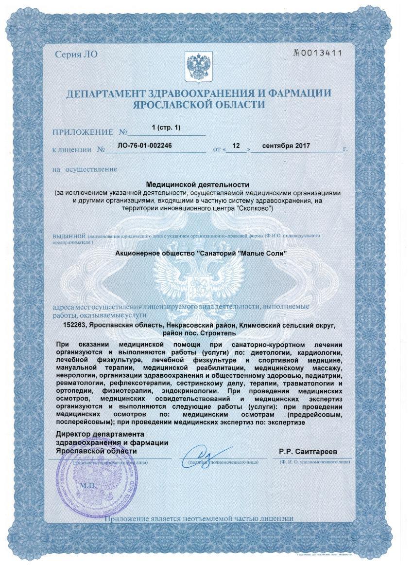 Департамент здравоохранения ярославль лицензирование мед деятельности